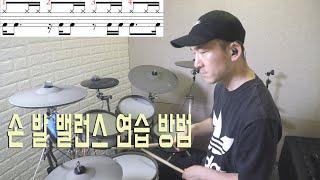 밸런스 연습 방법 / 드럼레슨 / 드러머 이유한