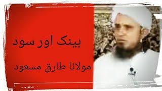 Molana tariq masood talk about bank and sood