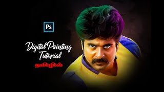 Download lagu Digital painting tutorial | Full video explained in Tamil