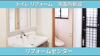 トイレリフォーム 洗面所新設 リフォームセンター