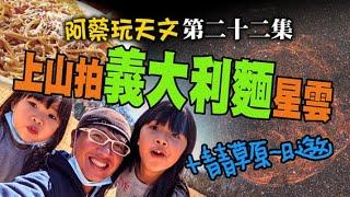 阿蔡玩天文-第二十二集/深空天體系列:上山拍義大利麵星雲+青青草原一日遊