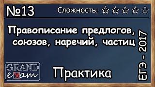 ЕГЭ 2017. Задание 13. Русский язык. Часть 2. Практика. Предлоги, союзы, частицы.