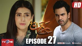 Aadat | Episode 27 | TV One Drama | 12 June 2018
