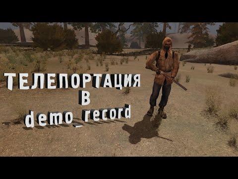 Stalker COP телепортация в Demo_record
