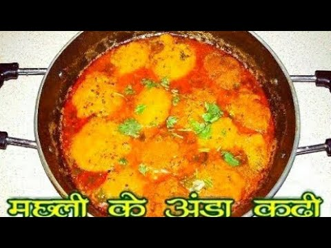 Rohu machli ke anda curry recipe how to make cook rohu for How to cook fish eggs
