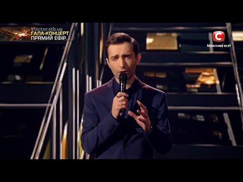 Видео: Александр Ломия - Не унять Авторская Гала-концерт Х-фактор-7 24.12.2016