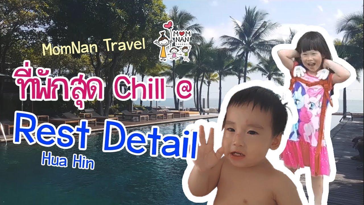 เที่ยวที่พักสุด Chill @ Rest Detail Hotel Hua Hin | MomNan Travel
