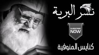 جميع موسيقي فيلم ابونا فلتاؤس من فيلم نسر البرية           Nesr El Bareya