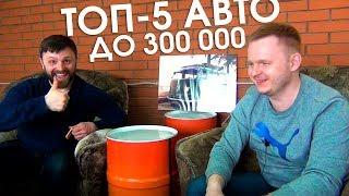 видео Выбор авто до 300 тысяч рублей: рейтинг б/у иномарок в 2017 году