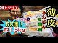 【大食い】大人気!山崎製パン薄皮あんぱん食べ比べ!