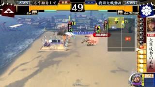 戦国大戦 関東王vs伊達共振【征28国】