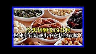 沒想到難吃的食物,對健康有這些出乎意料的貢獻! thumbnail