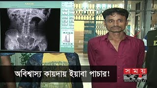 অবিশ্বাস্য কায়দায় ইয়াবা পাচার!  | Somoy TV News