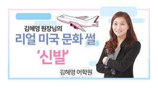 [김혜영어학원 인강]리얼 미국문화 썰'신발'편/ 대전영…