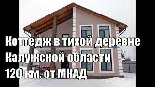 Продается Коттедж 120 км от МКАД Киевского ш.,  в тихой уютной деревне