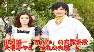 俳優の田辺誠一、女優の大塚寧々夫妻が、『第7回プラチナ夫婦アワード』...