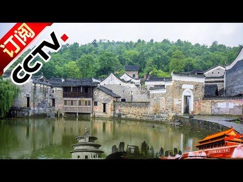 《地理中国》 20161029 江山多娇·古院探奇| CCTV