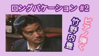 [DRAMA] ロングバケーション (Fuji TV, 1996) ロングバケーション 2話で...
