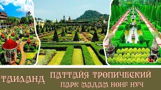 Таиланд Паттайя Тропический парк мадам Нонг Нуч Thailand Pattaya Madame Nong Nooch Tropical Park
