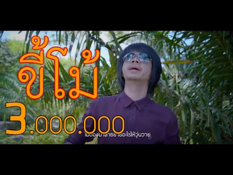 ขี้โม้  บเบิ้ล สามร้อย  Music Video