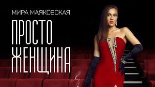 Смотреть клип Мира Маяковская - Просто Женщина!