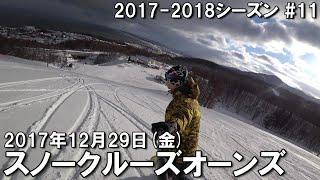スノー2017-2018シーズン11日目@スノークルーズオーンズ】 ぼくのふゆ...