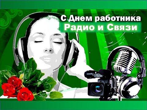 С Днем Радио и Связи Поздравления 🌷😘07 Мая День Радио и Связи Красивое Поздравление Видео открытки