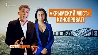 «Крымский мост» провалился | Крым.Реалии ТВ