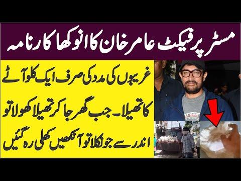 Amir Khan Ne Ghareebon Ki Madded Ki Mgr Anokhy Andaz Se