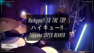 Download lagu 【ハイキュー!! TO THE TOP 2期 OP2 FULL】突破口 - SUPER BEAVER 叩いてみた/Haikyuu!! S4 OP2 Drum Cover by AToku