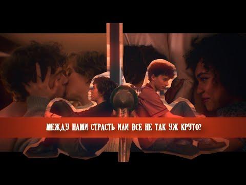 Стэн и Сидни | Улыбайся | Мне это не нравится (2020) |  I Am Not Okay with This | Sydney and Stanley
