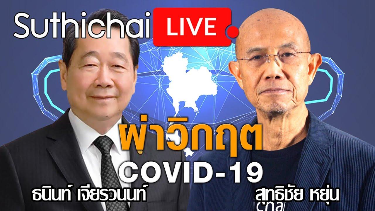 ผ่าวิกฤตCovid 19! Suthichai live