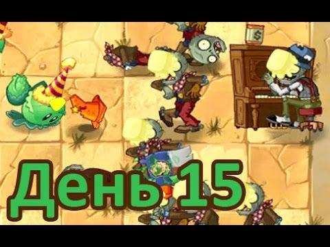 Как пройти 15 уровень в игре Растения против Зомби 2 Дикий запад