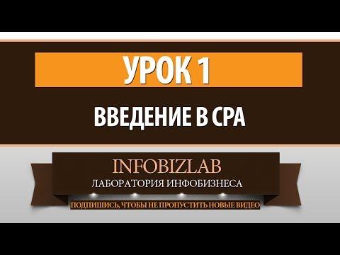 CPA бизнес. Урок 1 – Введение в CPA.