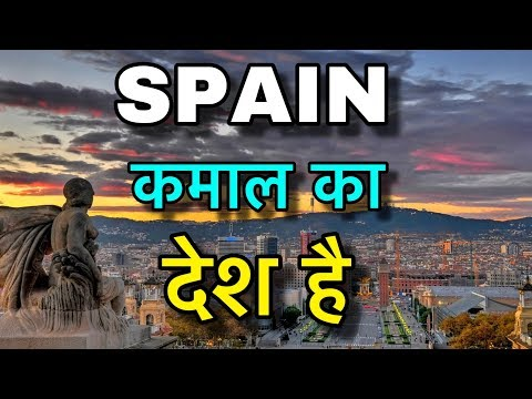 SPAIN FACTS IN HINDI || लड़कियाँ आती धूप सेकने || SPAIN COUNTRY INFORMATION || SPAIN CULTURE