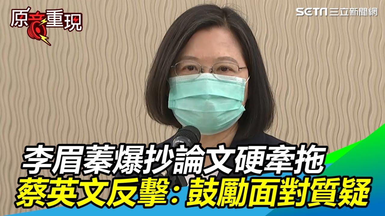 李眉蓁爆抄論文硬牽拖 蔡英文反擊:鼓勵她面對質疑|三立新聞網SETN.com - YouTube