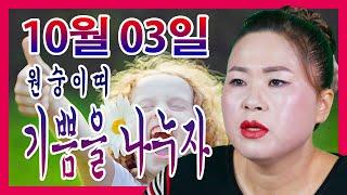 2020년 10월 03일 오늘의 운세 원숭이띠 선미보살 ☎010-4354-7730 서울 용한점집 유명한점집 …