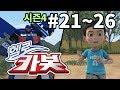헬로카봇 시즌4 모아보기 - 21~26화