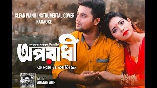 Oporadhi piano instrumental cover |clean karaoke track Arman Alif | Bangla New Song 2018 | Sm studio