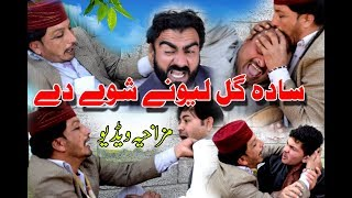 New Funny Video || Sada Gul Lewany sho || Sadagul Vines