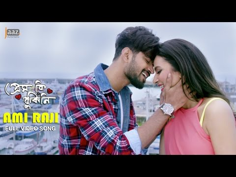 Ami Raji   Full Video Song   Om   Subhashree   Ash King   Savvy   Prem Ki Bujhini Bengali Song 2016