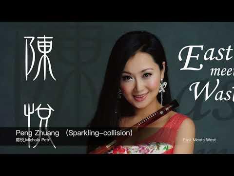 Michala Petri 陳悅Peng Zhuang (Sparkling collision)封面原音版