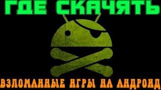 Где скачать уже взломанные игры(В этом видео я расскажу где можно скачять взломанные игры в основном на андроид http://trashbox.ru/ - трешбокс http://pdali..., 2015-04-11T21:36:24.000Z)