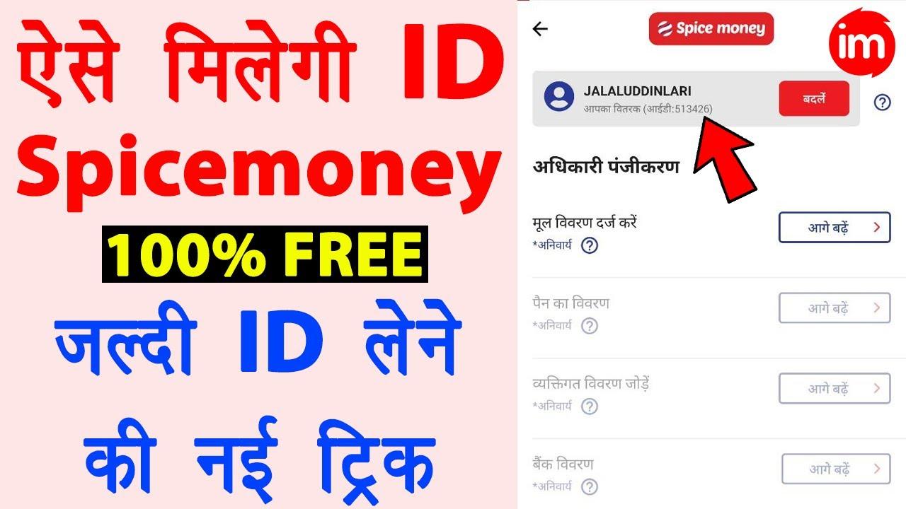 spice money id kaise banaye free 🔥 - spice money registration full process 2021 | Best AEPS Service