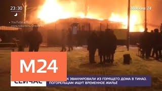 Смотреть видео 12 человек эвакуировали из горящего дома в ТиНАО - Москва 24 онлайн