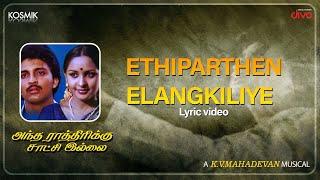 Ethirparthen   Antha Rathirukku Satchi Illai   K.V.Mahadevan   Sulakshana   S P Balasubrahmanyam