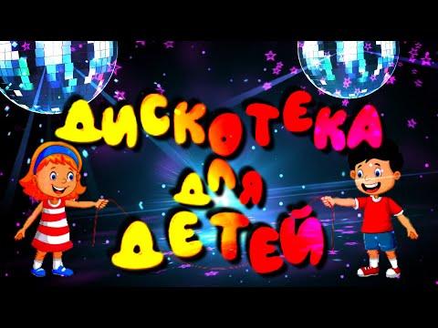 Дискотека для детей - Весёлые детские песни и караоке для детей (Сборник песен 2020)| Русская музыка
