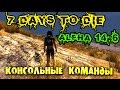 7 Days To Die Alpha 15 трейнер