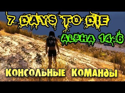 7 Days To Die Alpha 14.6 #134 Небольшой гайд по консольным командам