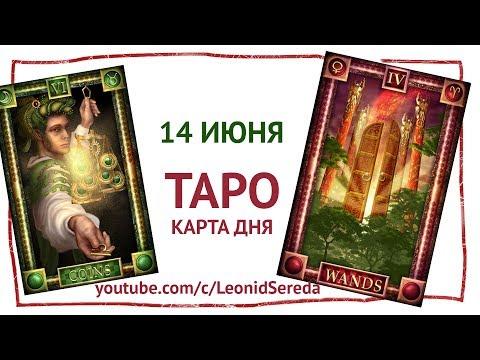 ТАРО КАРТА ДНЯ Гадание на 14 Июня 2017